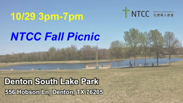 2016 Fall picnic