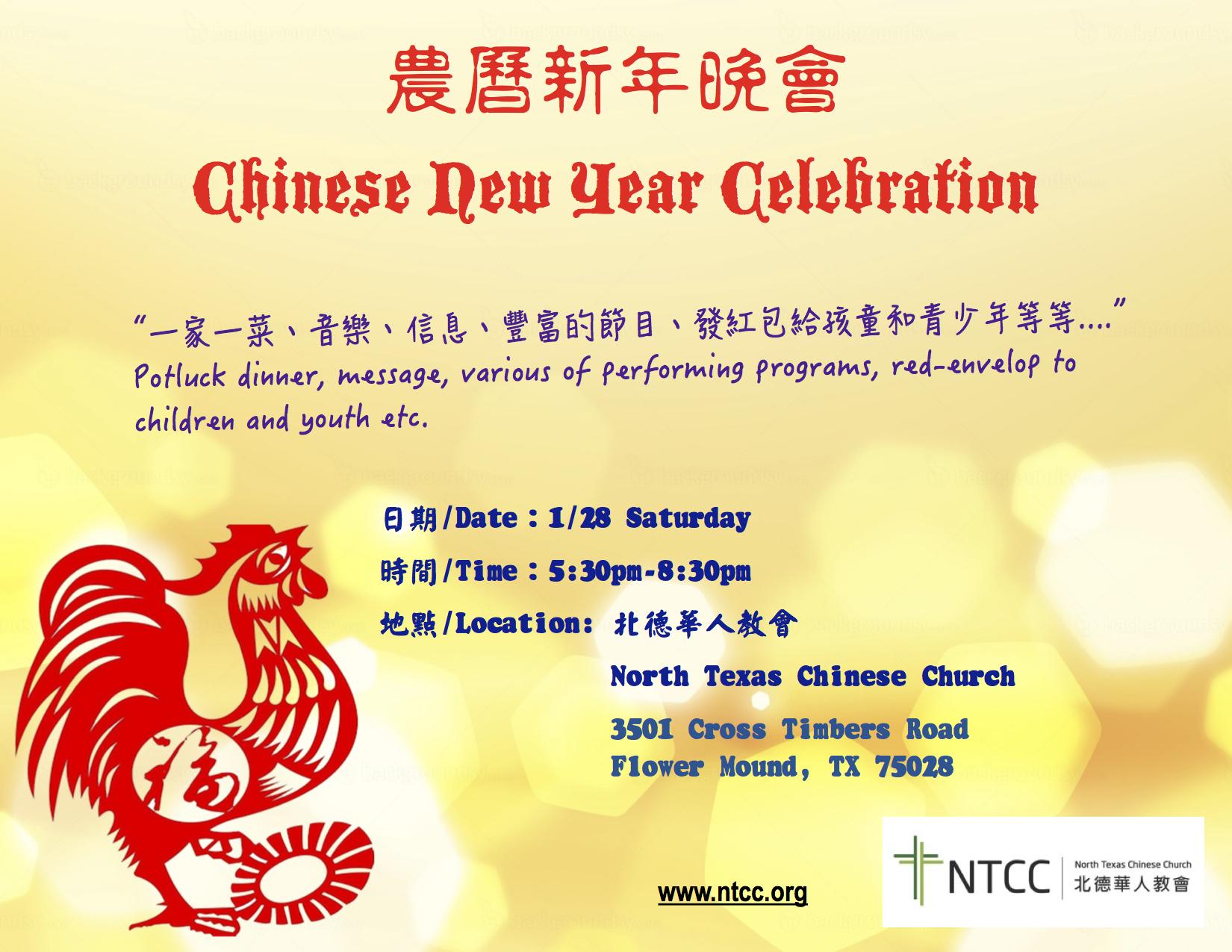2017-chinese-new-year-celebration