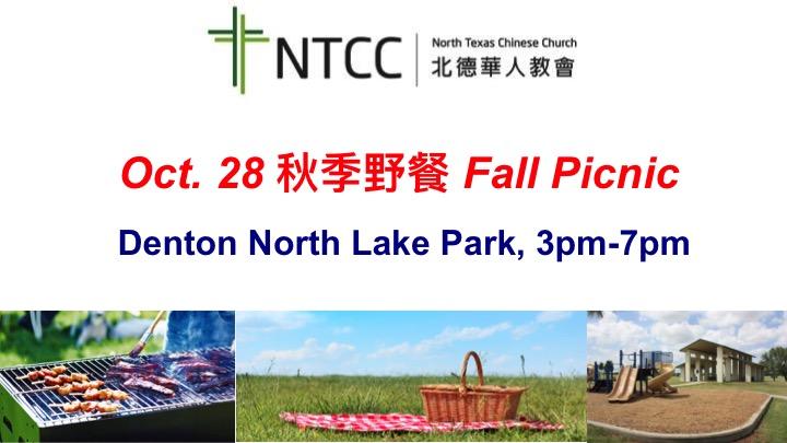 2017 Fall picnic
