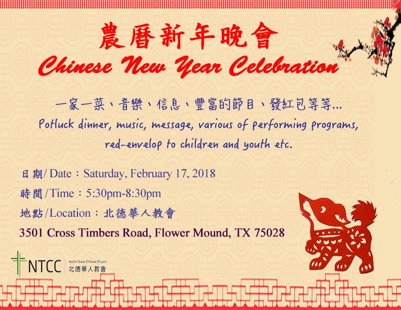 2018 Chinese New Year celebration flyer
